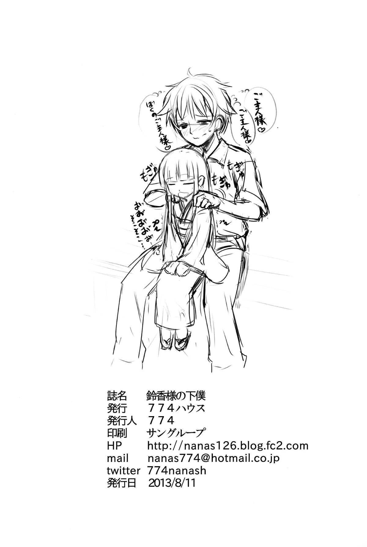 (C84) [774 House (774)] Suzuka-sama no Geboku   Suzuka-sama's Servant [English] [Trinity Translations Team] 71
