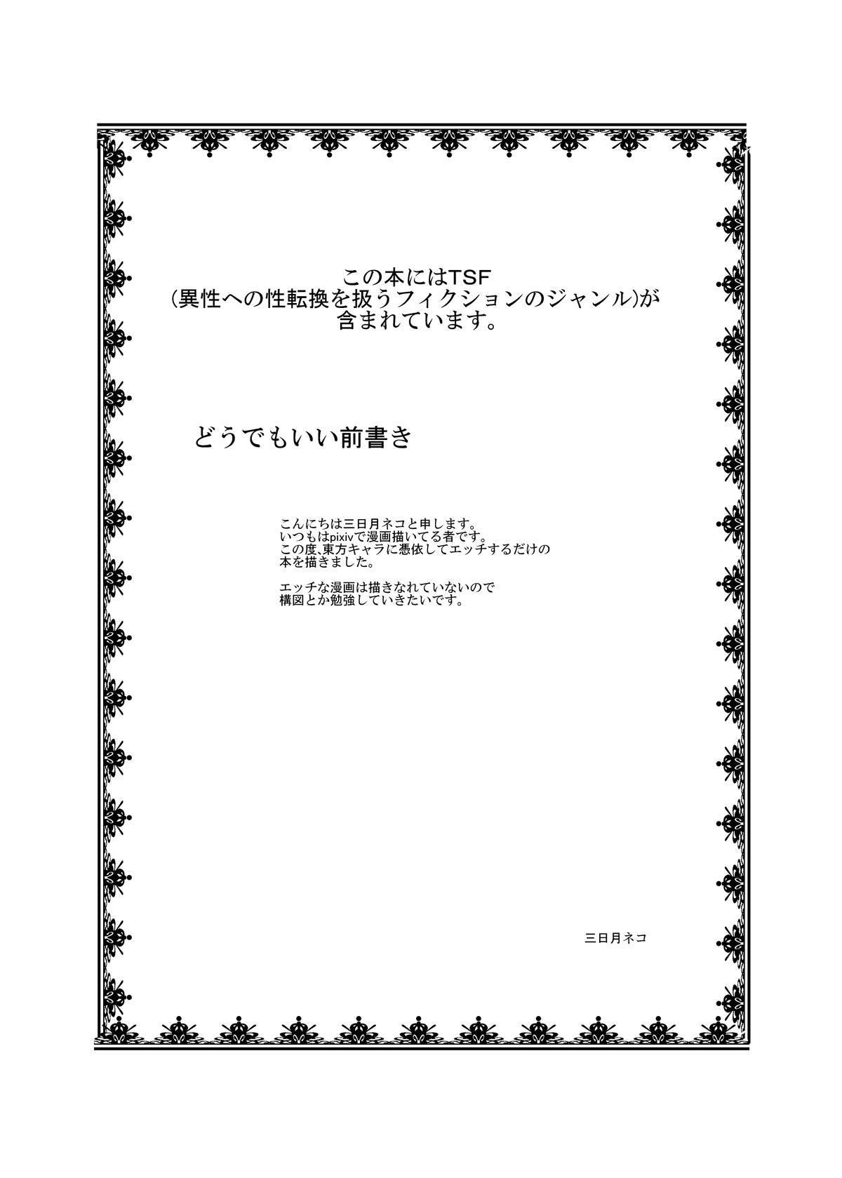 Touhou TS monogatari 1