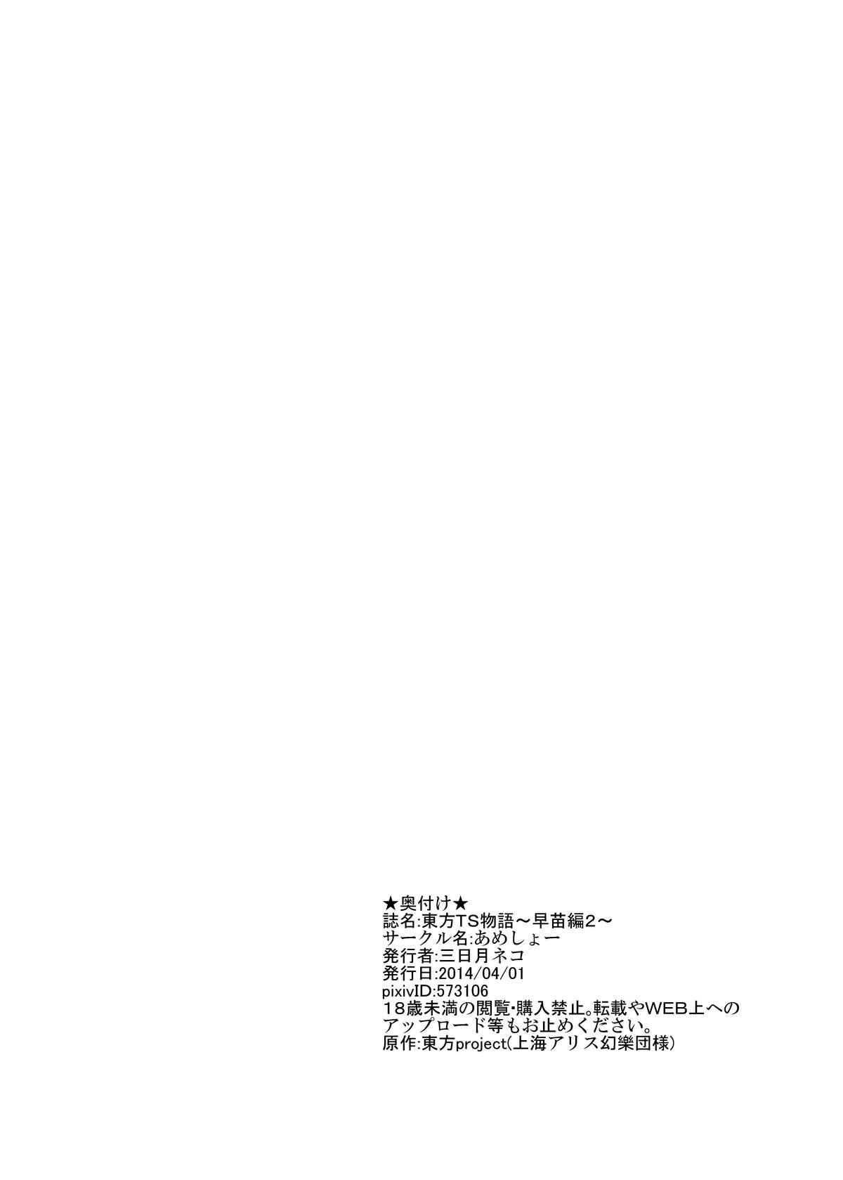 Touhou TS monogatari 24