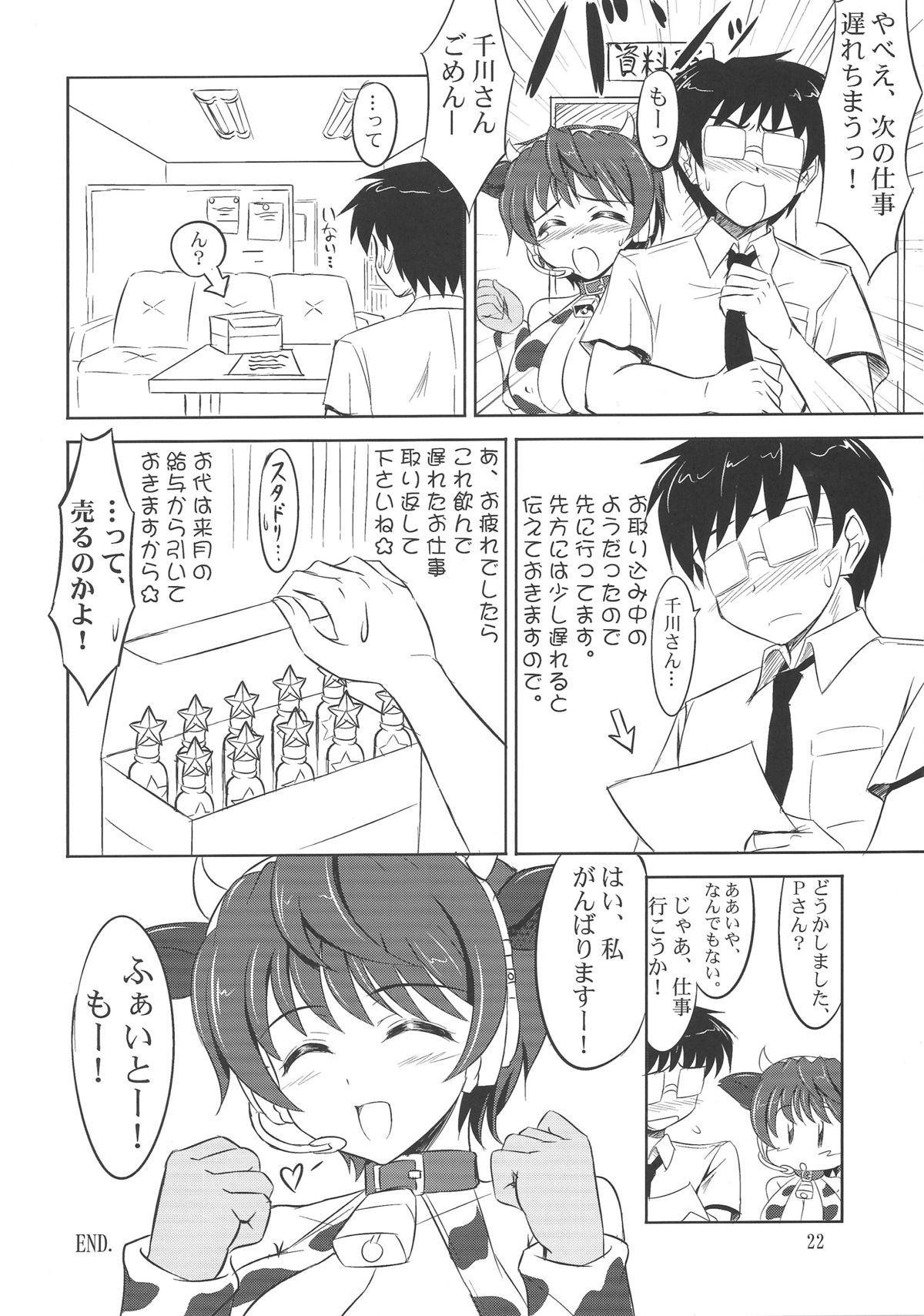 Oikawa no Oishii Shizuku 20