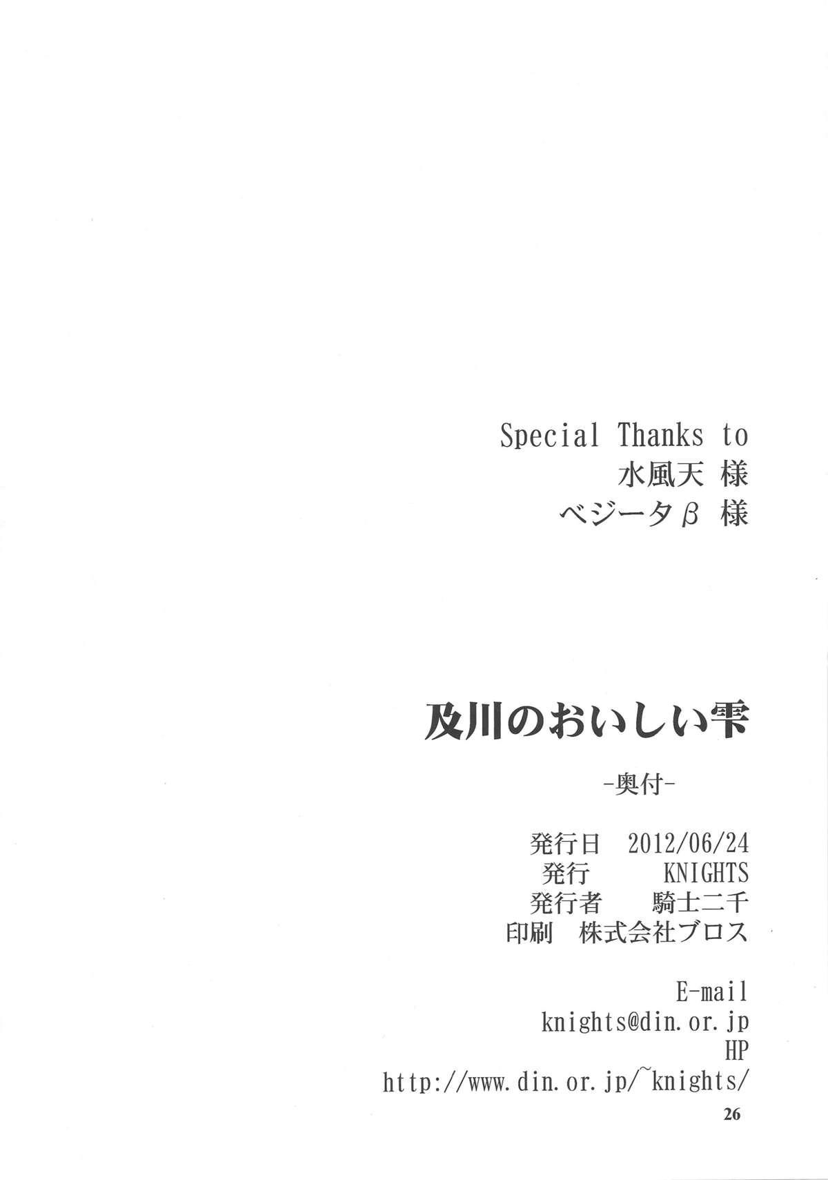 Oikawa no Oishii Shizuku 24
