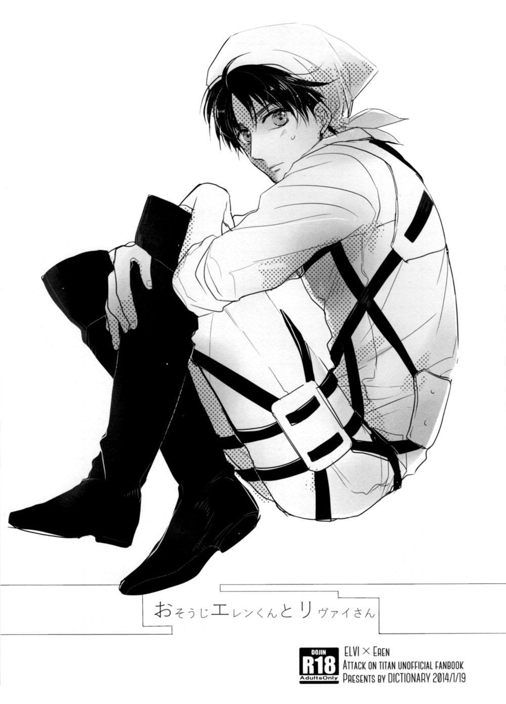 [Dictionary] O-souji Eren-kun to Levi-san (Shingeki no Kyojin) [English] (Moy Moe Scanlations) 0