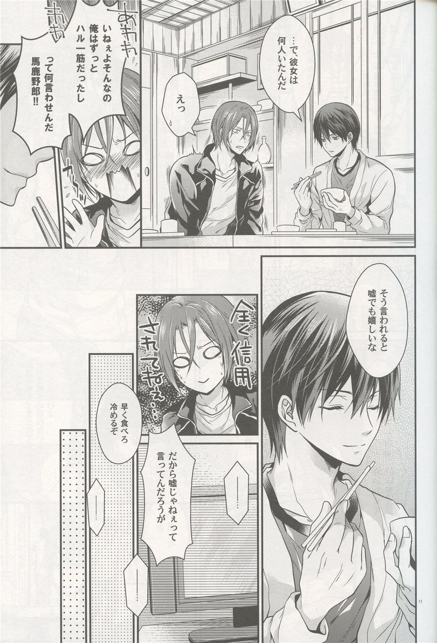 Aitsu no Yome Skill ga Takasugirundaga. 9