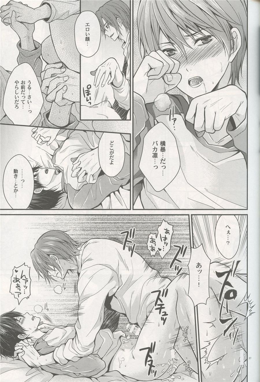 Aitsu no Yome Skill ga Takasugirundaga. 25