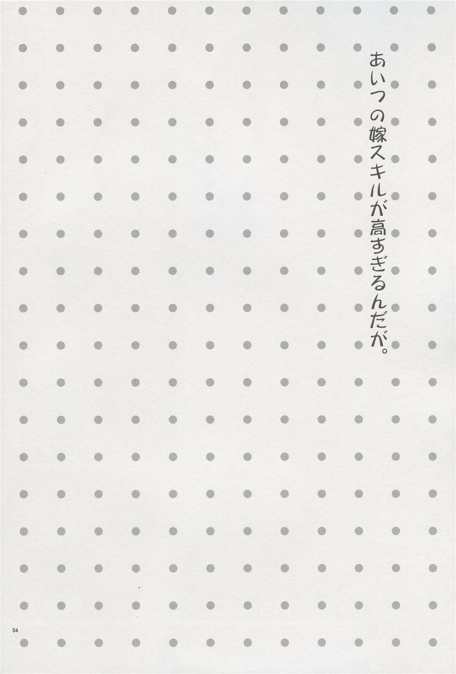 Aitsu no Yome Skill ga Takasugirundaga. 2