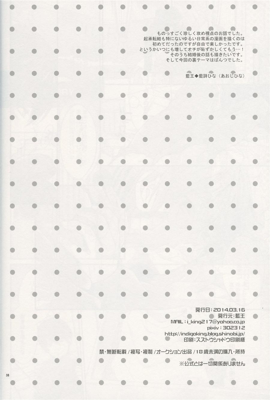 Aitsu no Yome Skill ga Takasugirundaga. 36