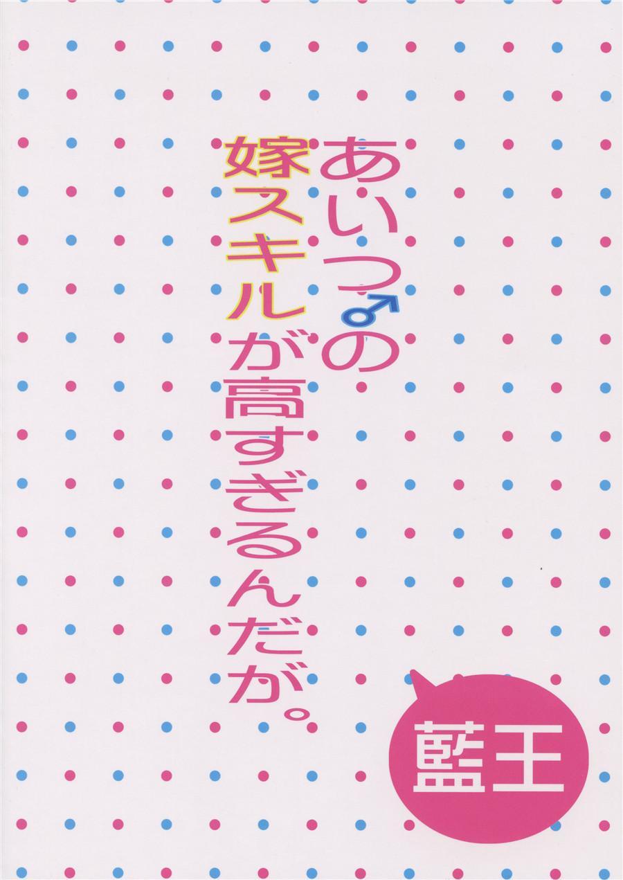 Aitsu no Yome Skill ga Takasugirundaga. 37