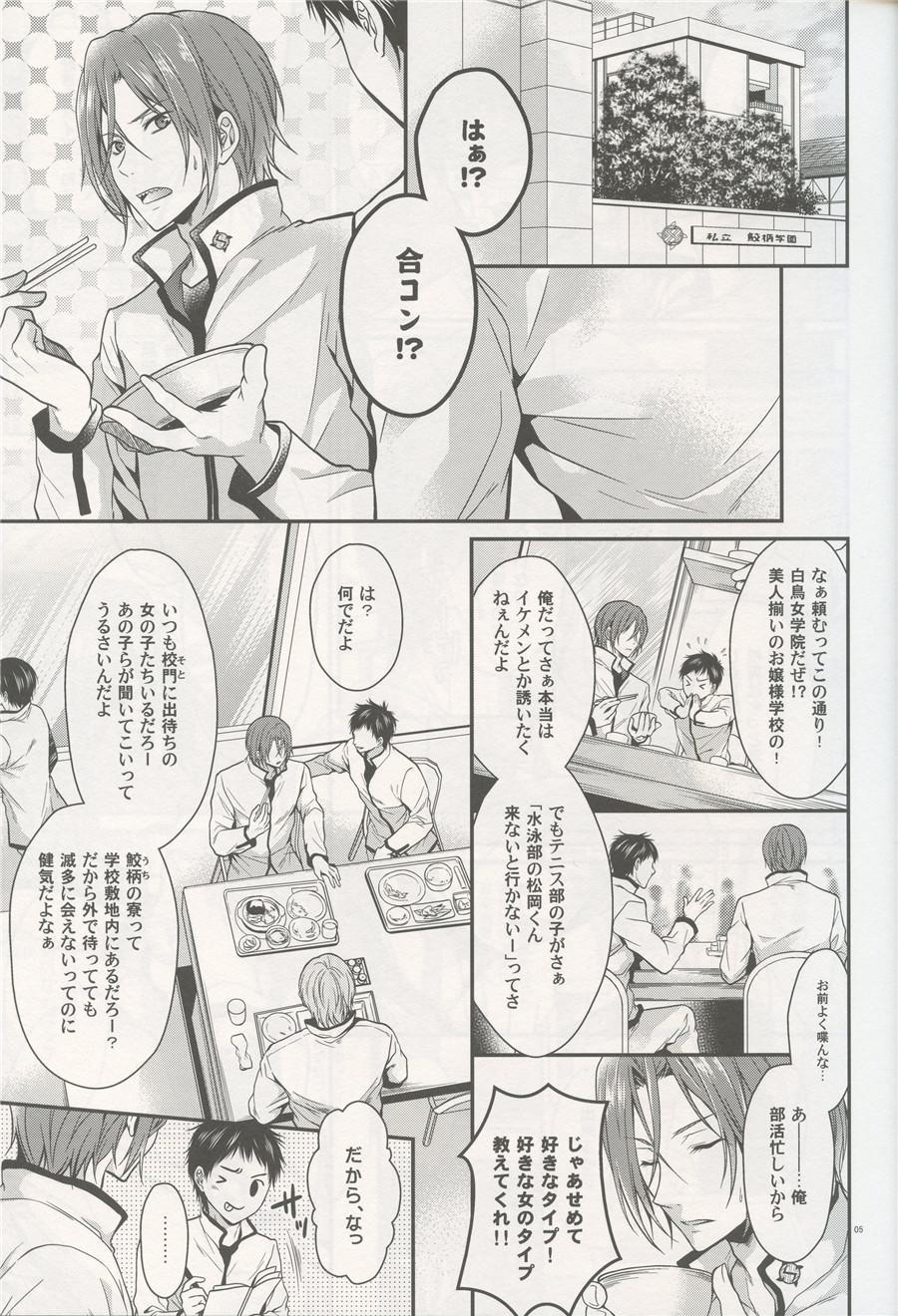 Aitsu no Yome Skill ga Takasugirundaga. 3