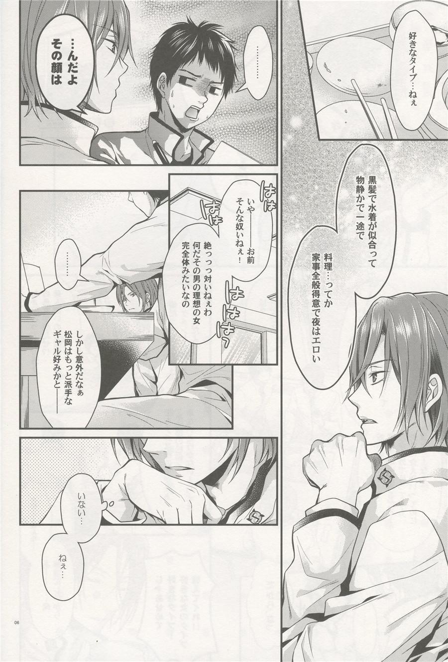 Aitsu no Yome Skill ga Takasugirundaga. 4