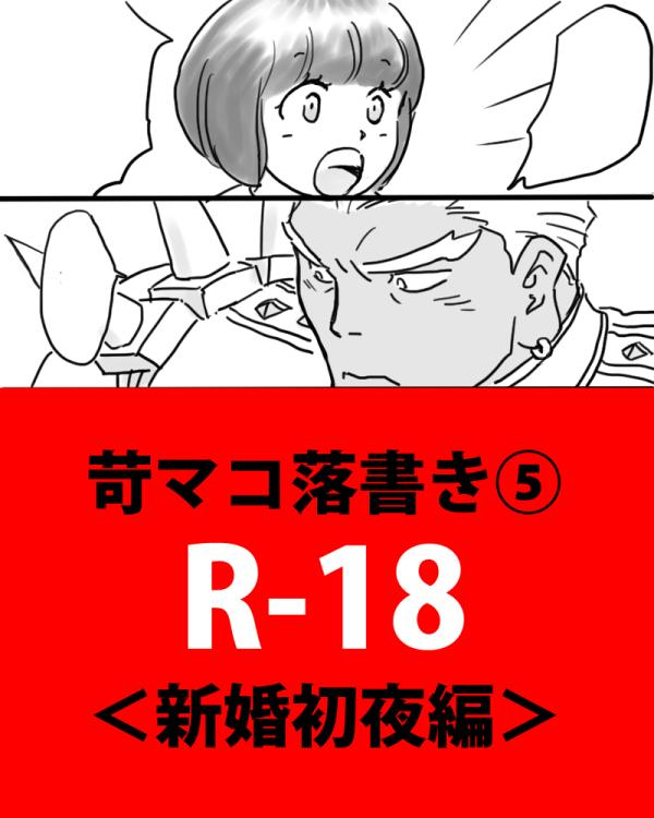 Rakugaki Mako 5 0
