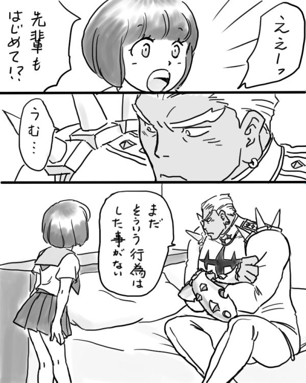 Rakugaki Mako 5 1