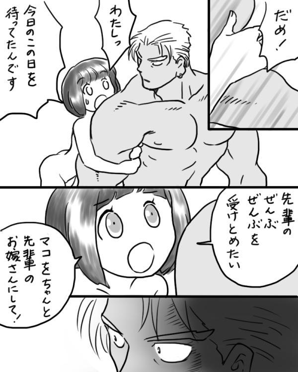 Rakugaki Mako 5 21