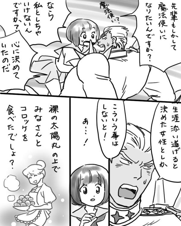 Rakugaki Mako 5 2