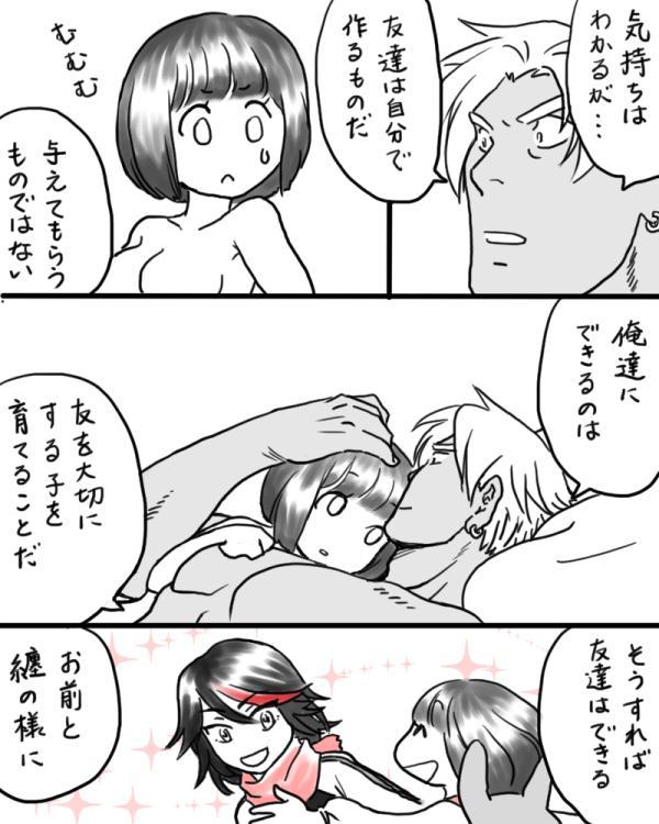 Rakugaki Mako 5 31