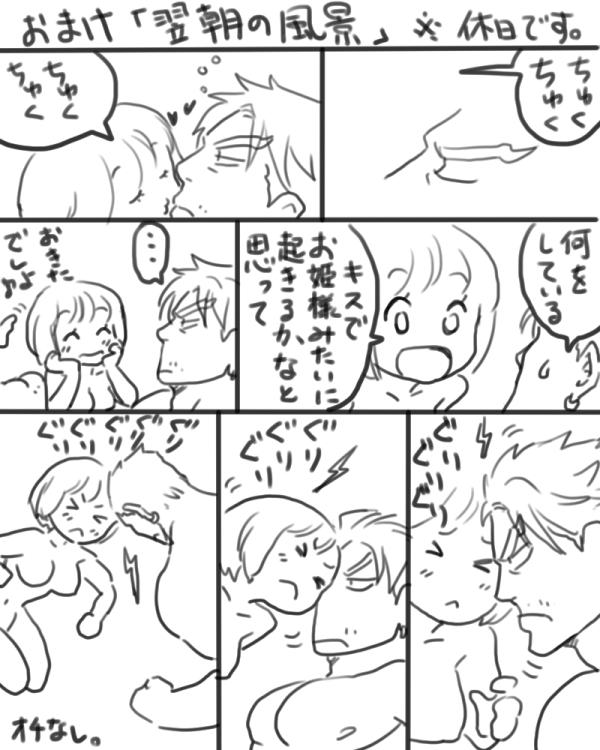 Rakugaki Mako 5 35