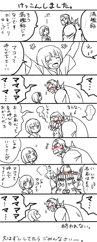 Rakugaki Mako 5 38