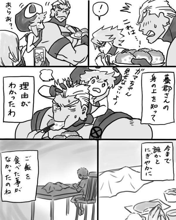 Rakugaki Mako 5 4