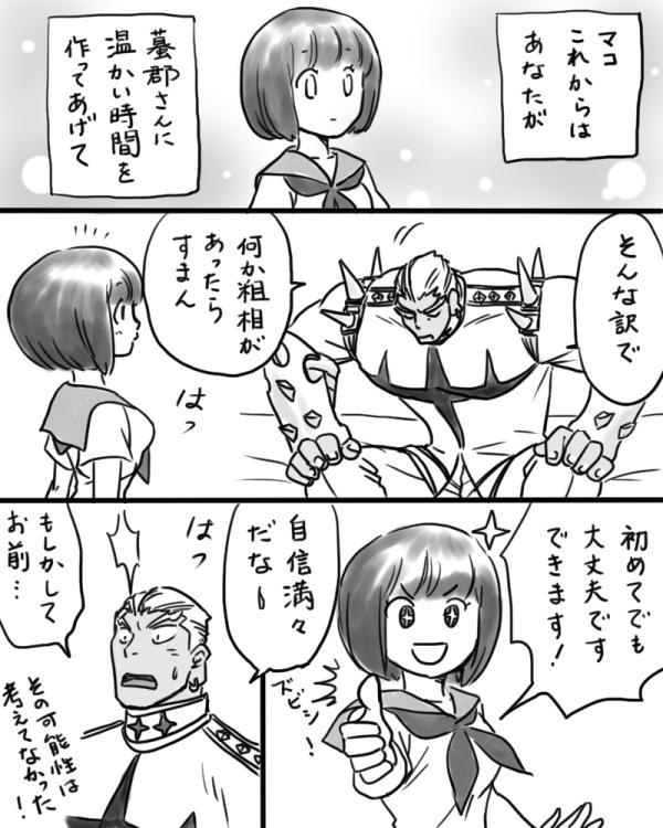 Rakugaki Mako 5 5
