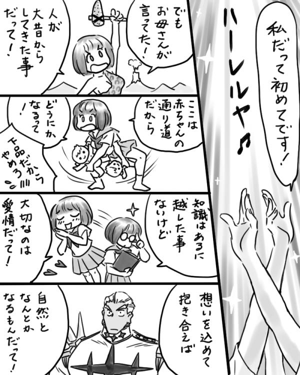 Rakugaki Mako 5 6
