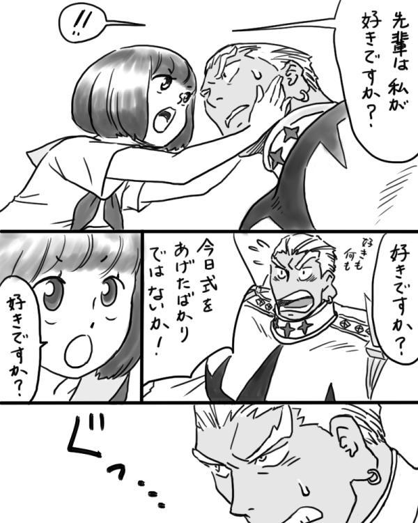 Rakugaki Mako 5 7