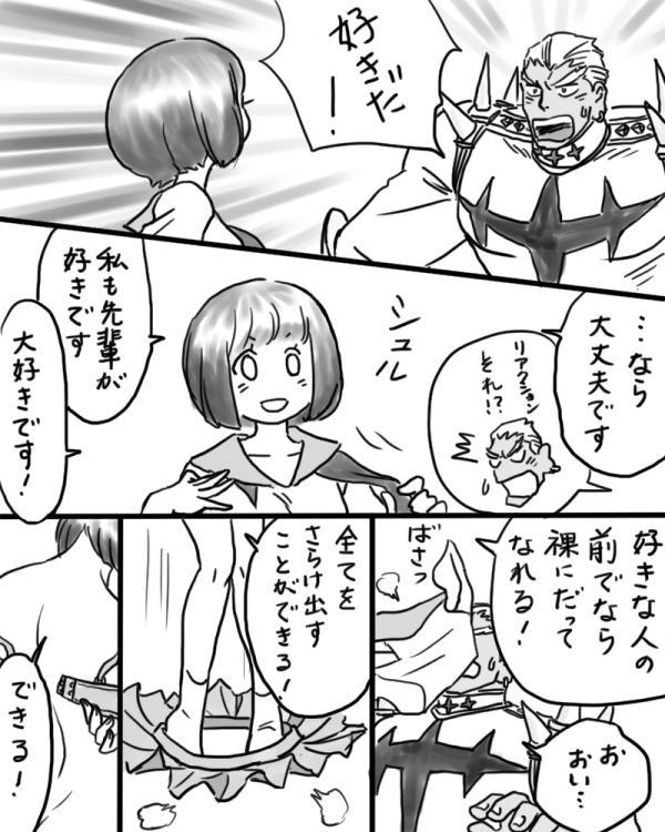 Rakugaki Mako 5 8