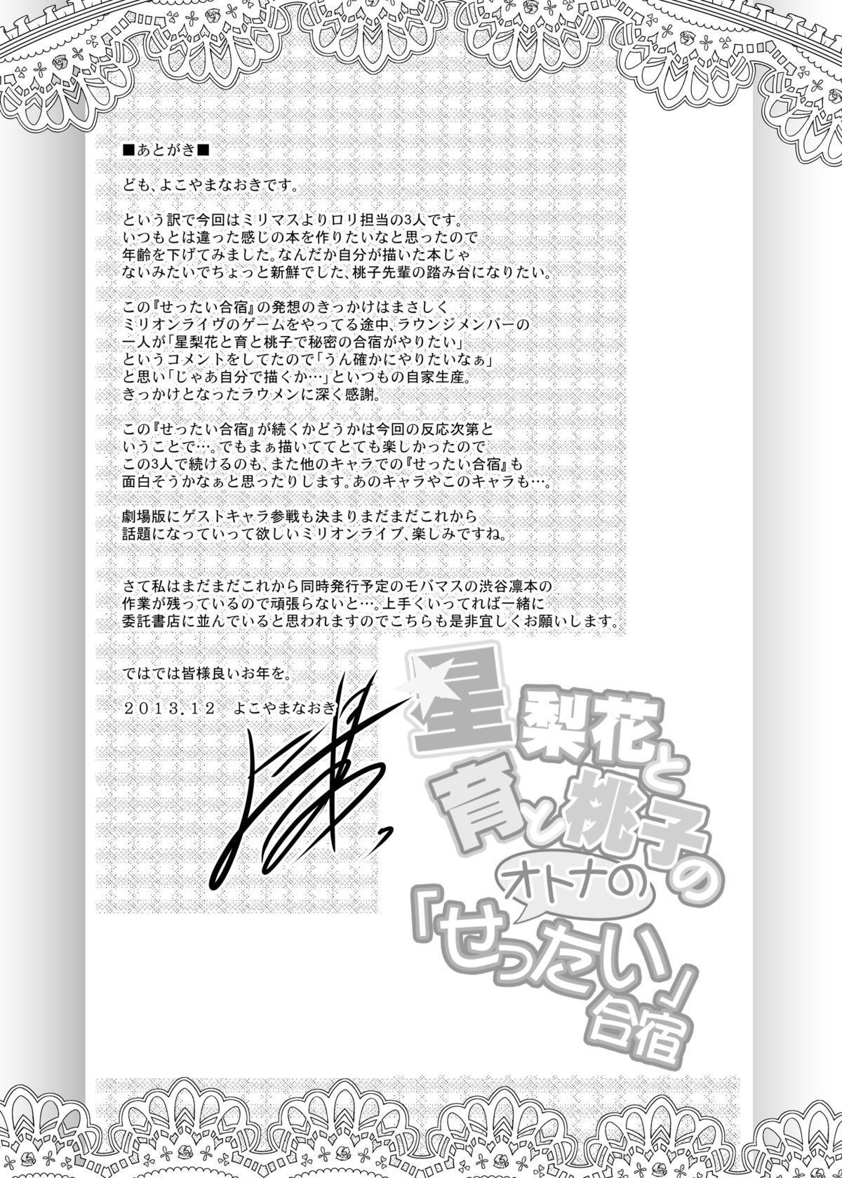 """Serika to Iku to Momoko no Otona no """"Settai"""" Gassyuku 27"""