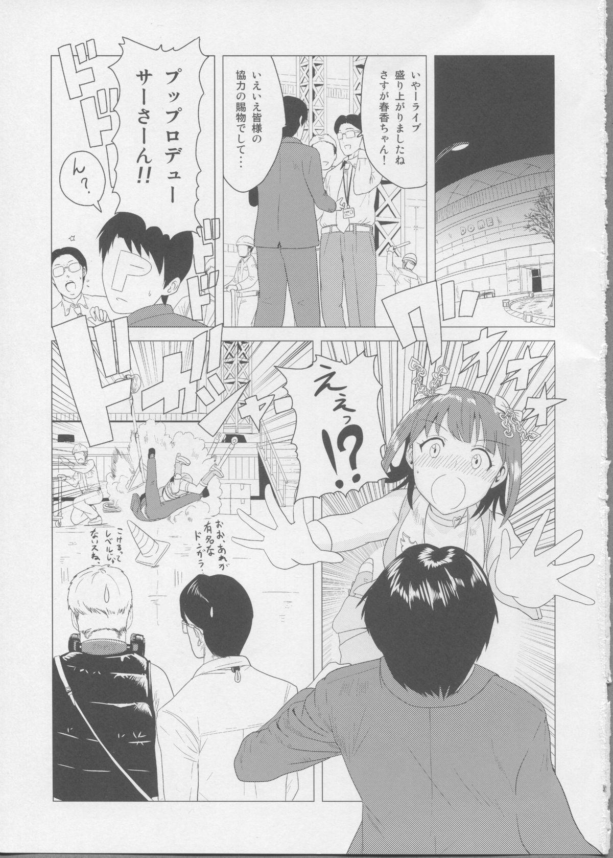 Haruka After 3