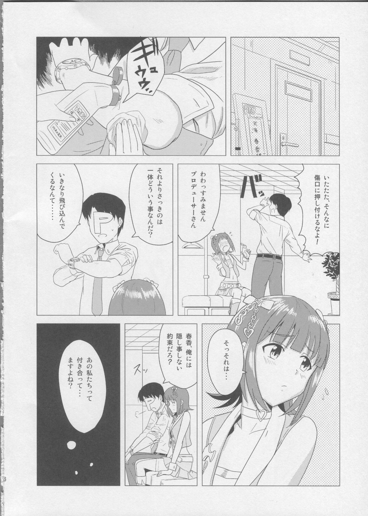 Haruka After 4