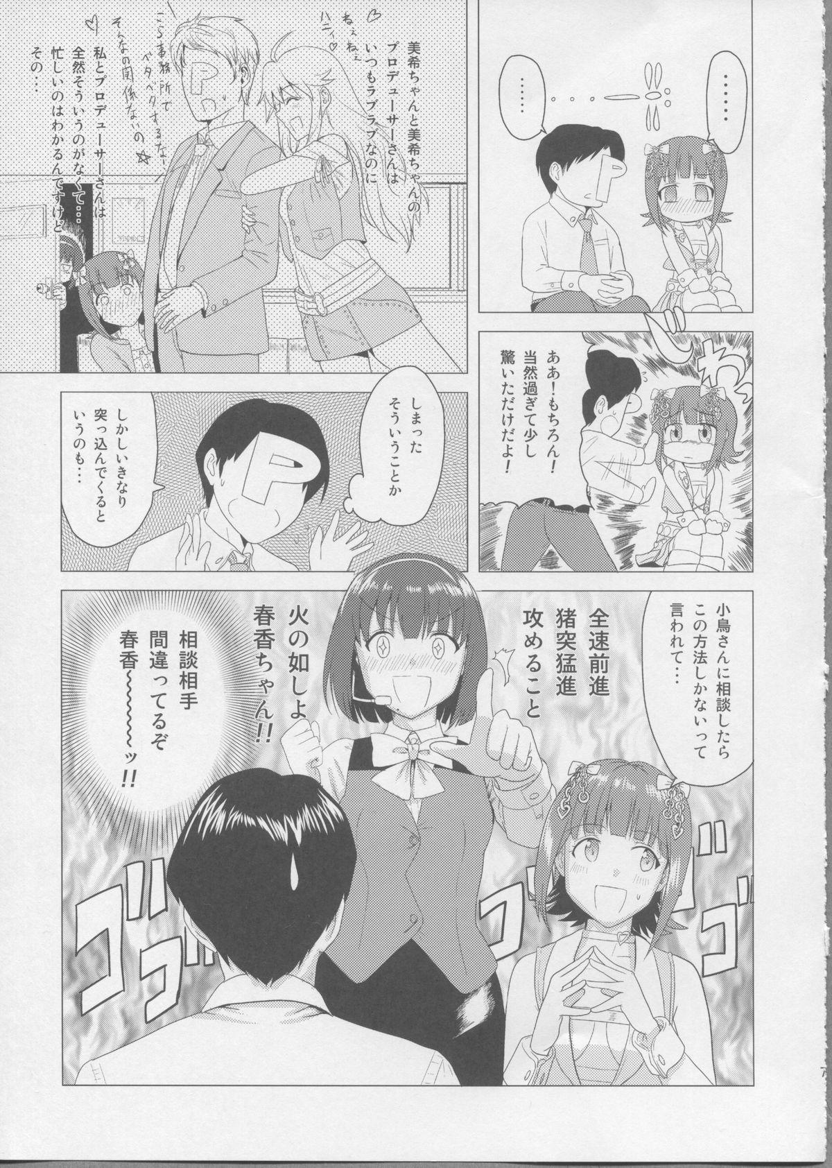 Haruka After 5