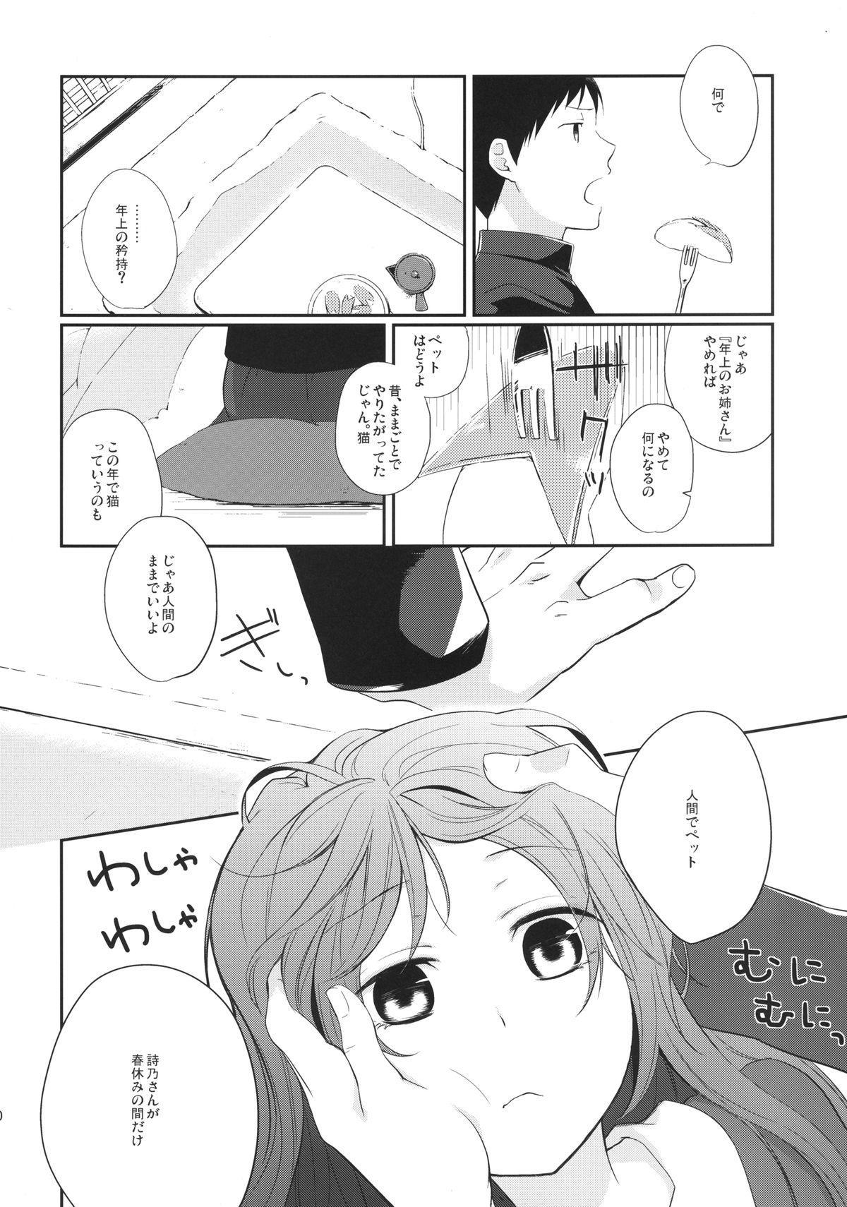 Kanojo no Pet Jinsei 4 9