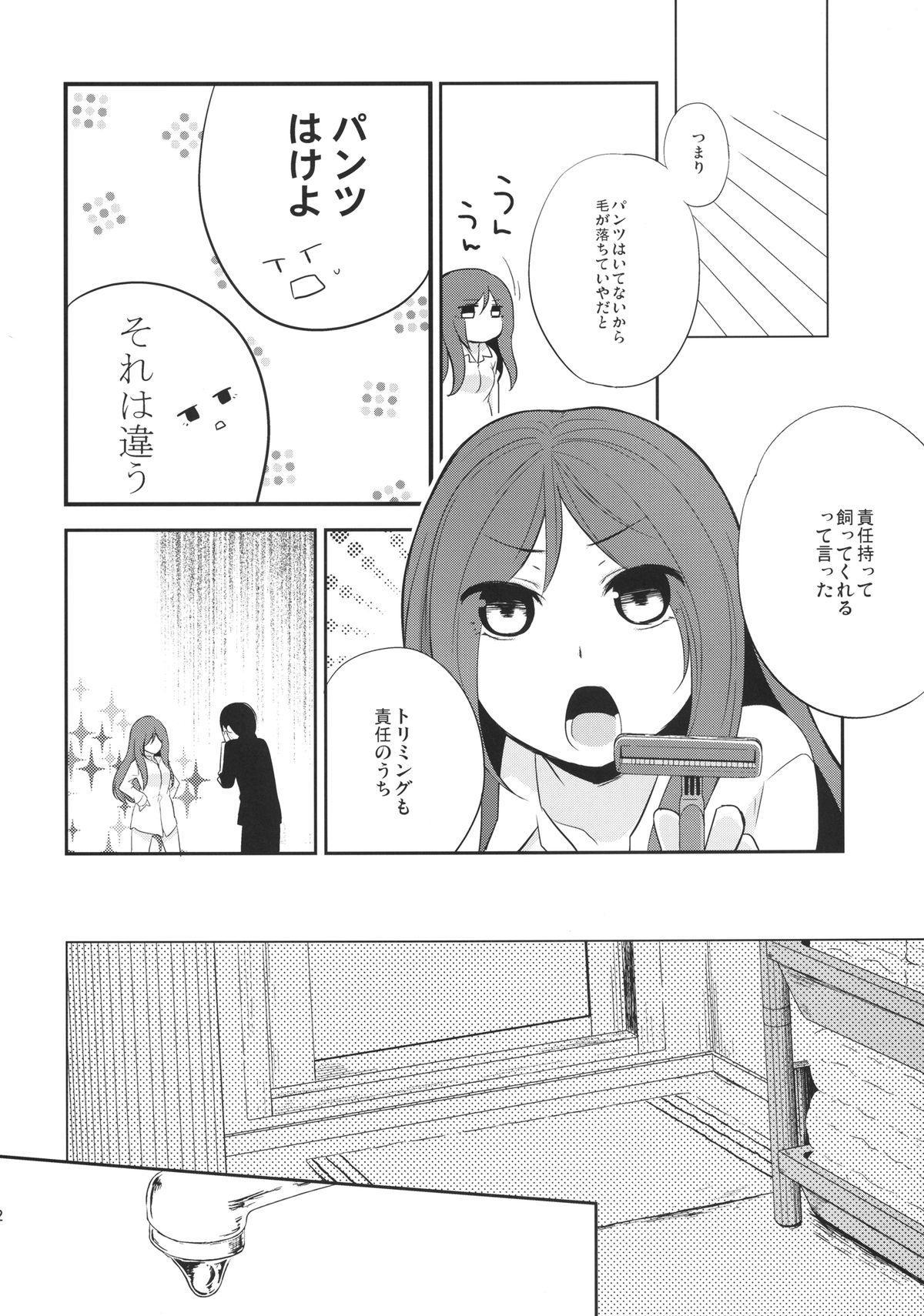 Kanojo no Pet Jinsei 4 11