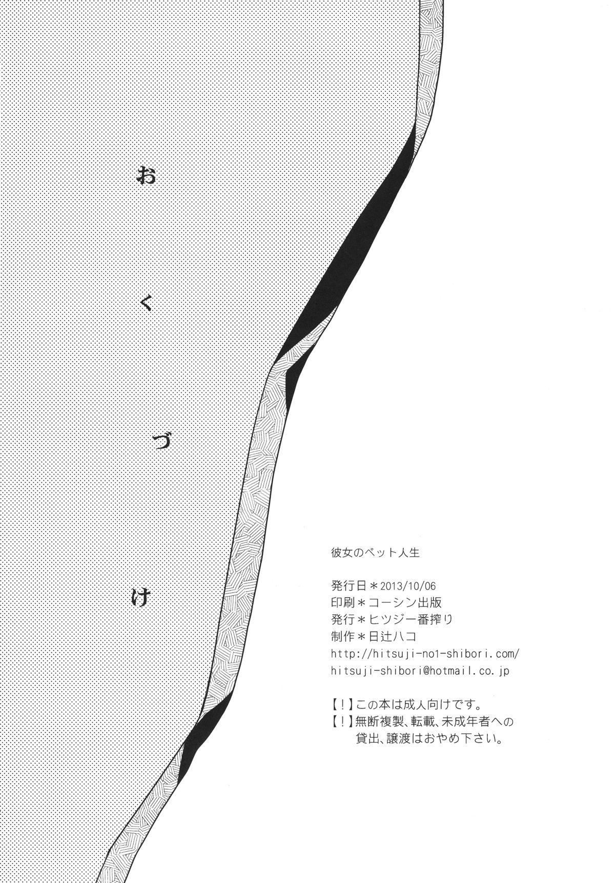 Kanojo no Pet Jinsei 4 23