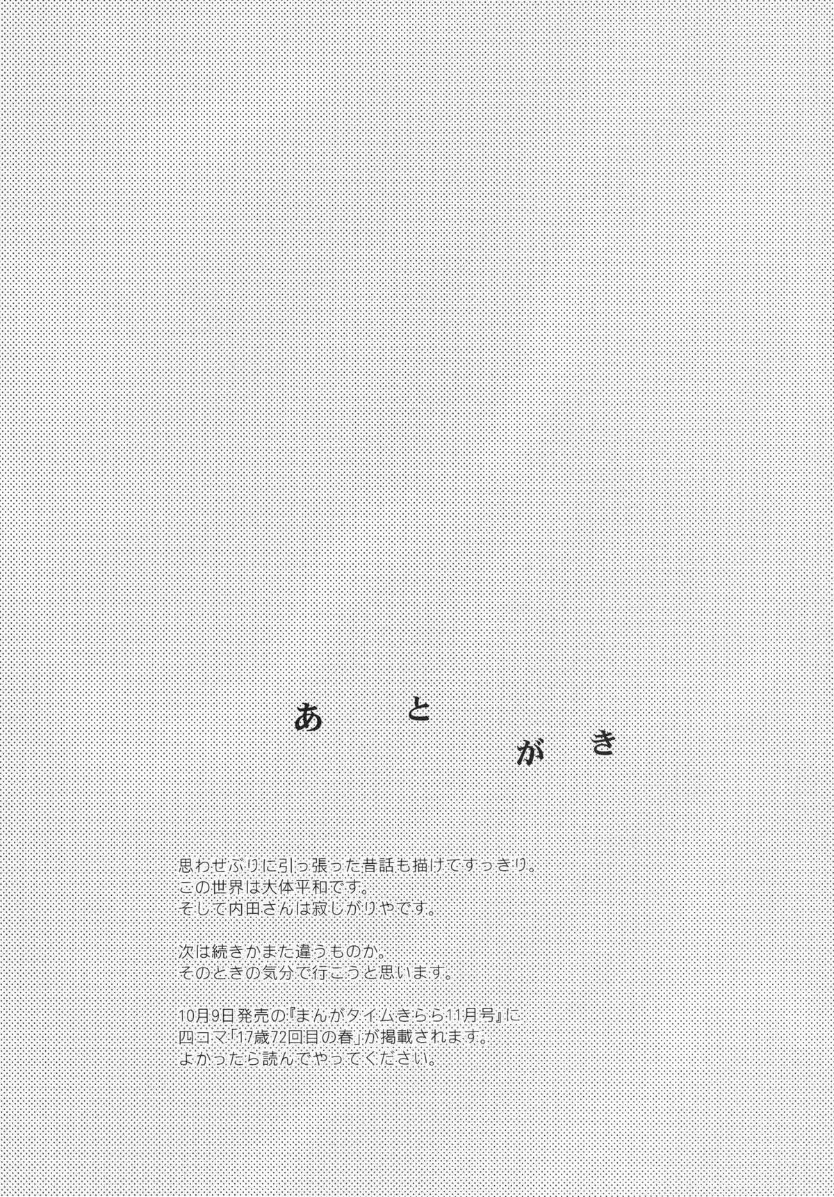 Kanojo no Pet Jinsei 4 24