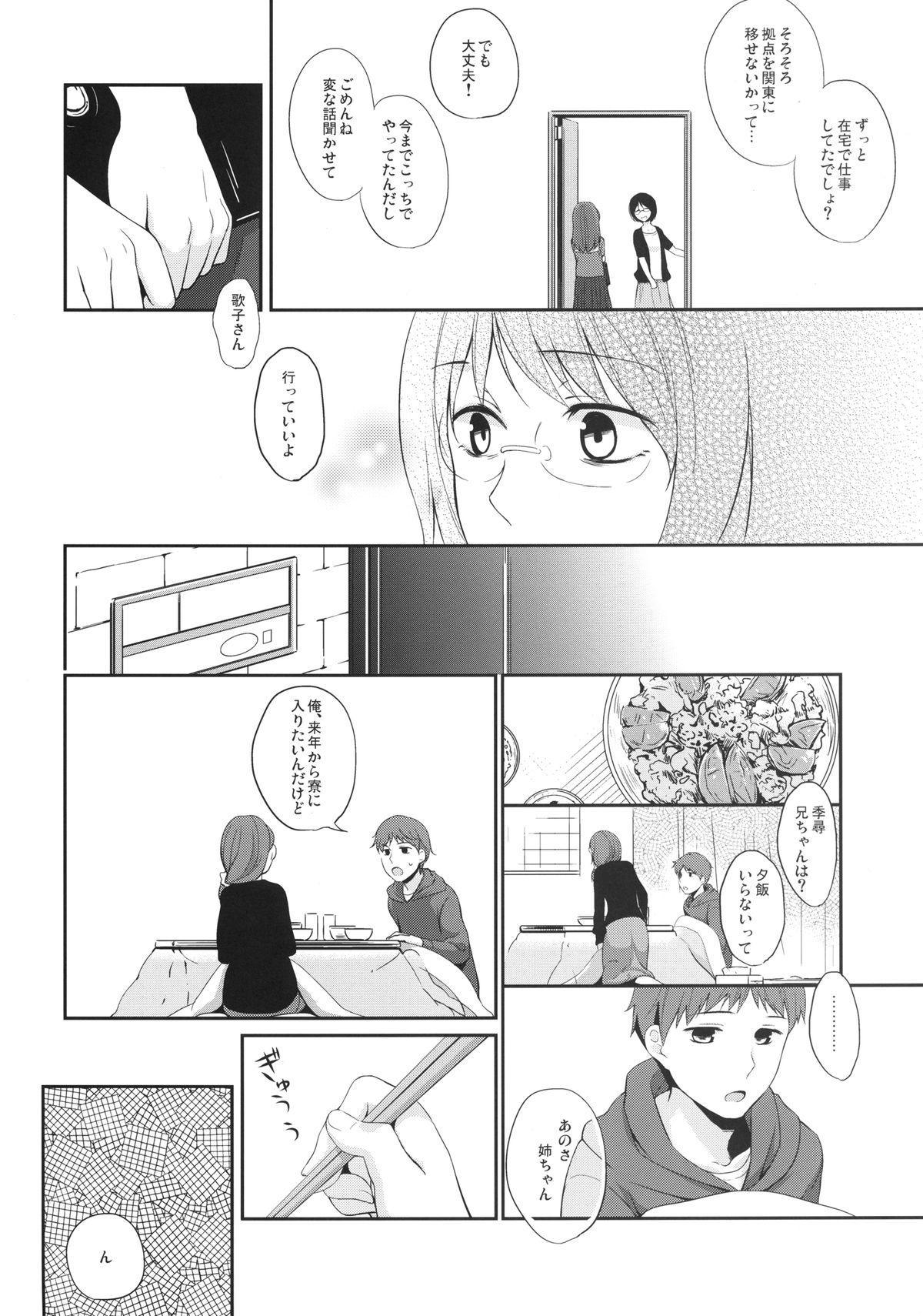 Kanojo no Pet Jinsei 4 3
