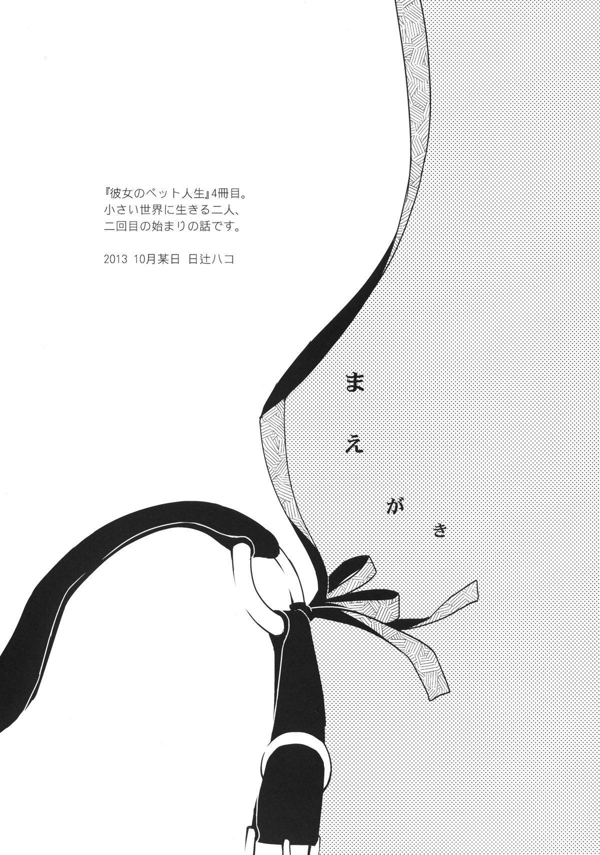 Kanojo no Pet Jinsei 4 5