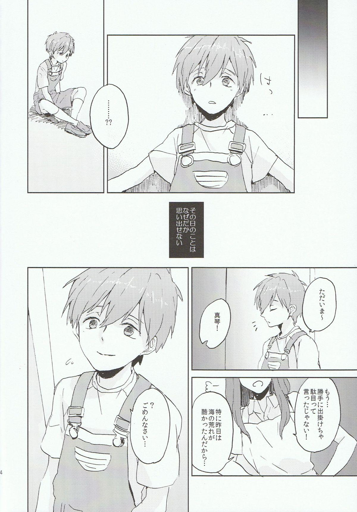 Kare ga Umi wo Kirai na Riyuu 22