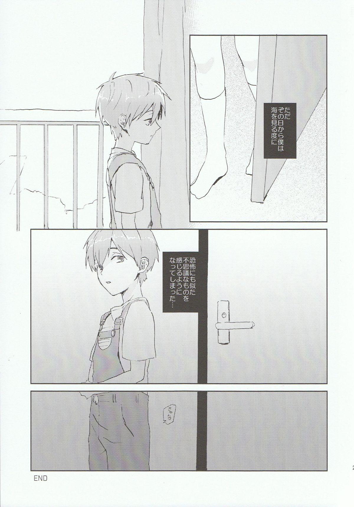 Kare ga Umi wo Kirai na Riyuu 23
