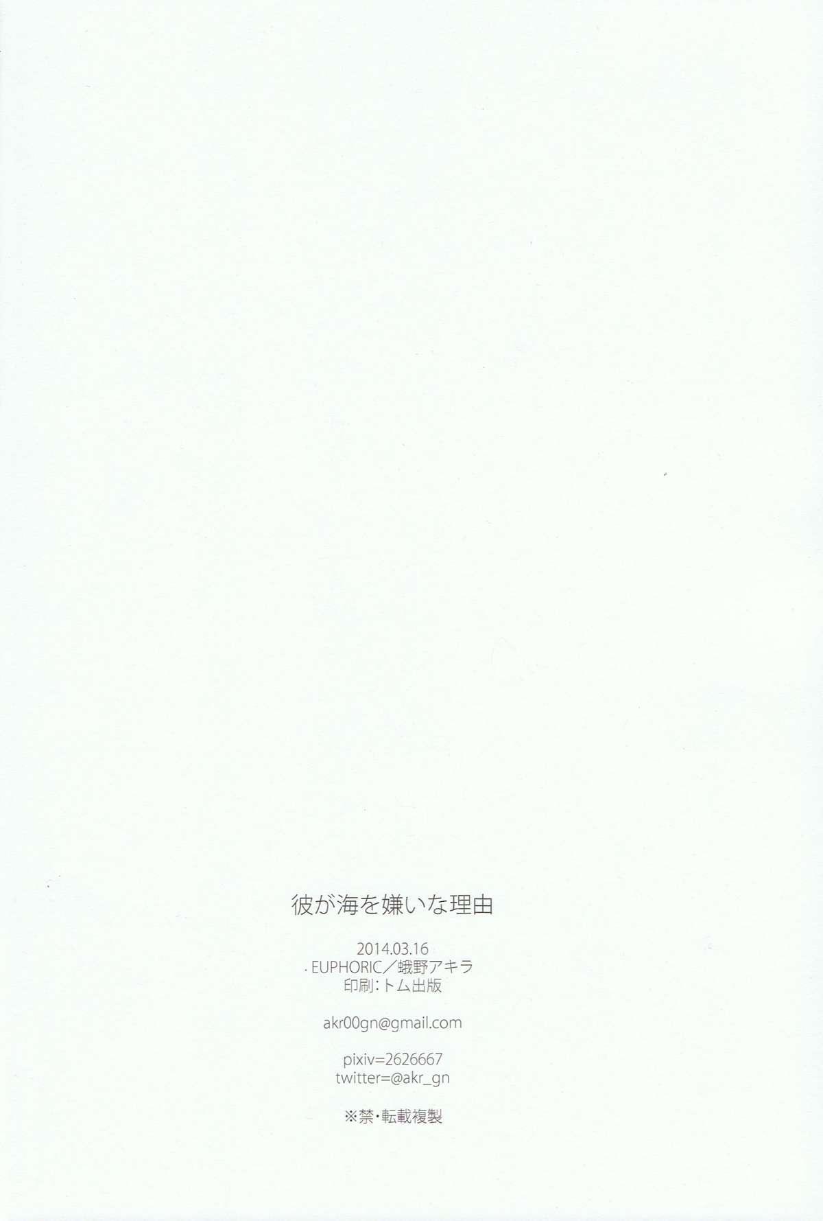 Kare ga Umi wo Kirai na Riyuu 24