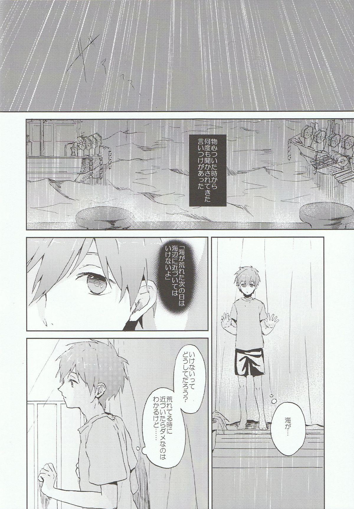 Kare ga Umi wo Kirai na Riyuu 2