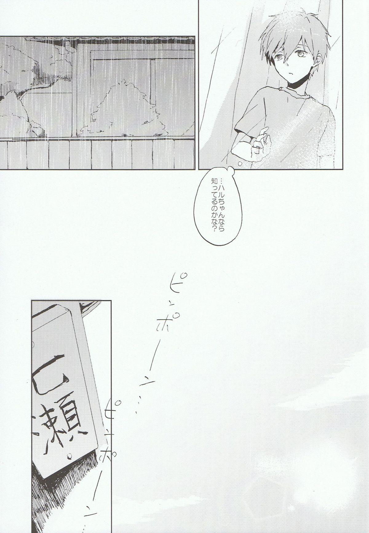 Kare ga Umi wo Kirai na Riyuu 3