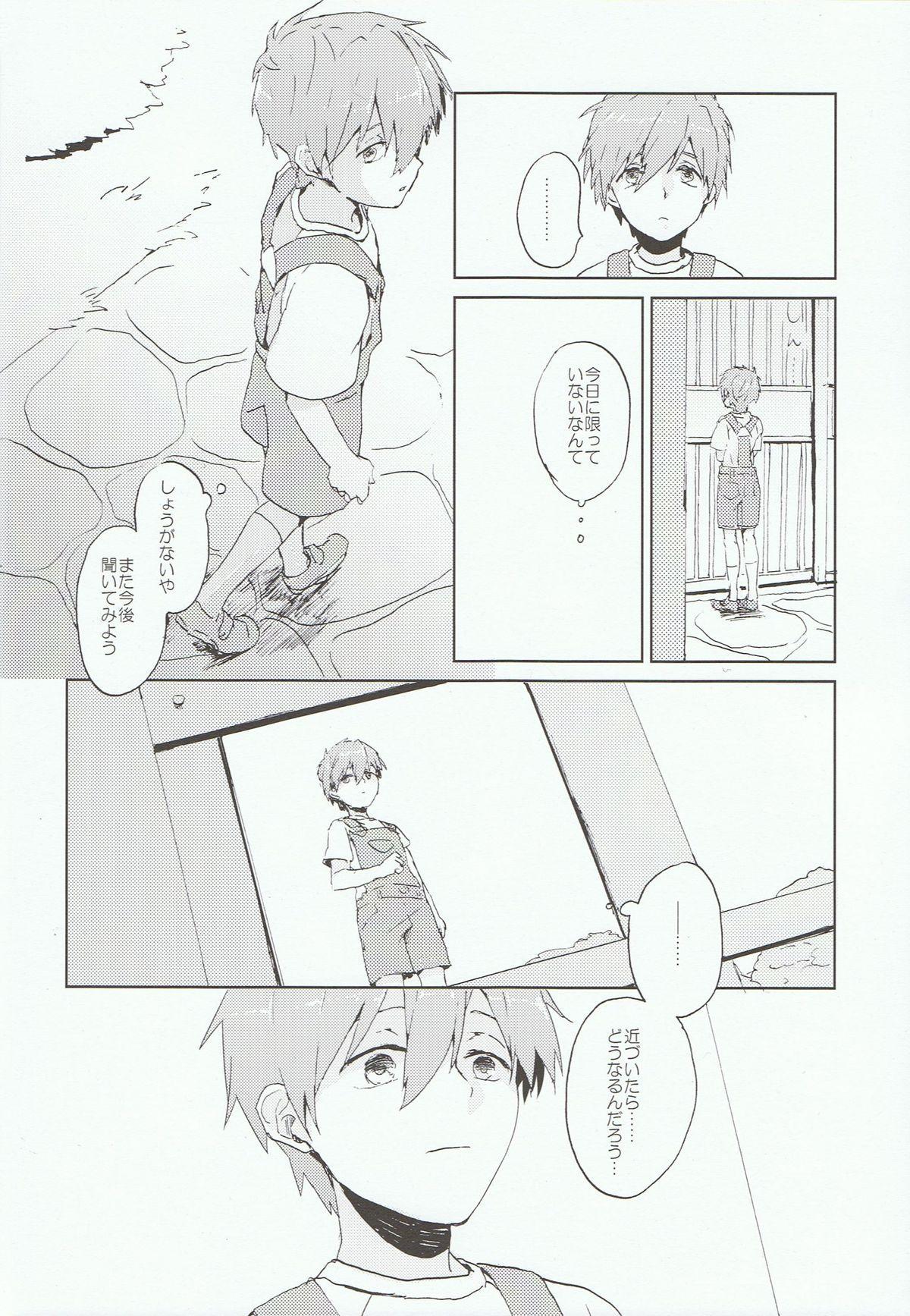 Kare ga Umi wo Kirai na Riyuu 4