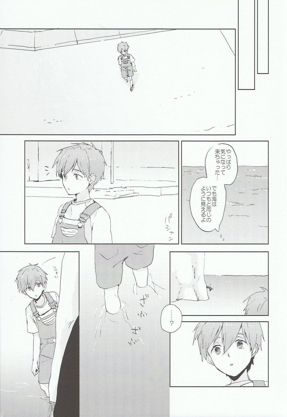Kare ga Umi wo Kirai na Riyuu 5