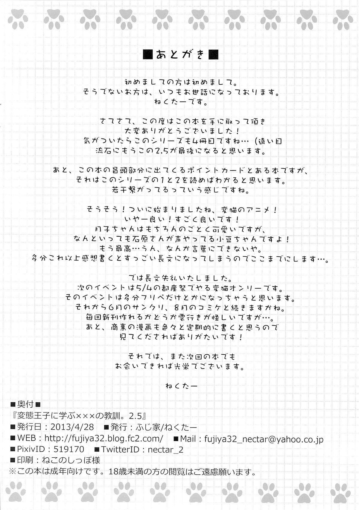Hentai Ouji ni Manabu xxx no Kyoukun. 2.5 12
