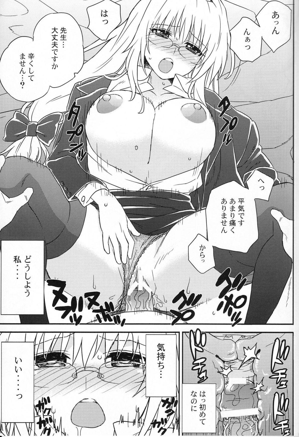 Oshiete Rito-Kun! 15