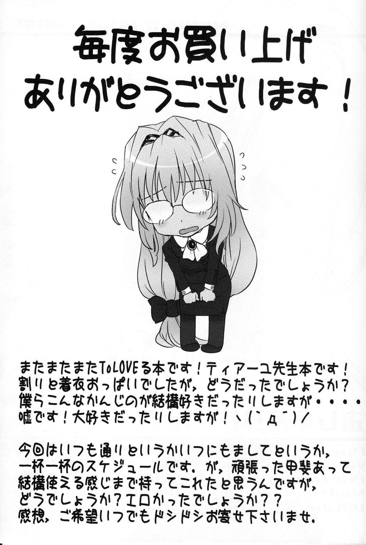 Oshiete Rito-Kun! 23