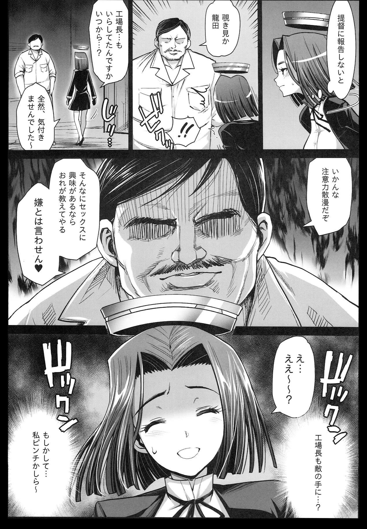Akuochi Shimakaze 3 18