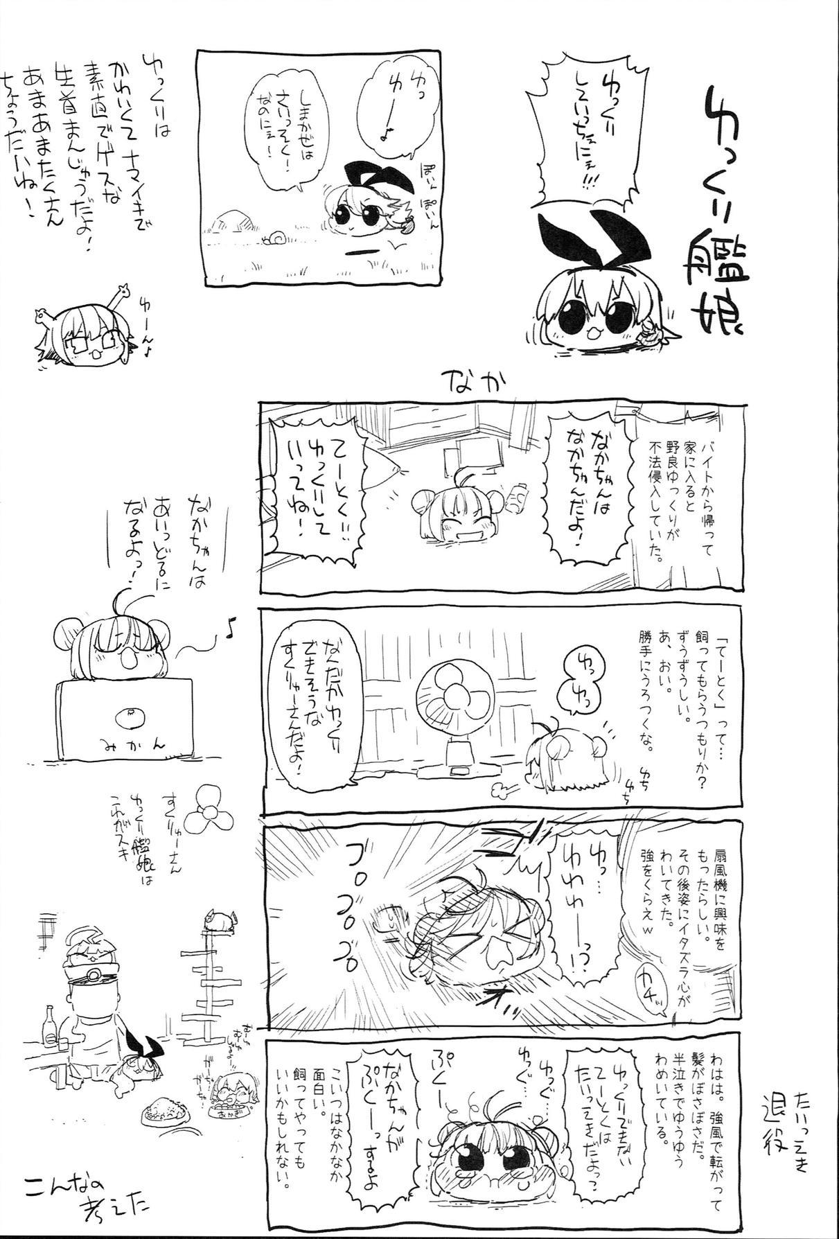 Akuochi Shimakaze 3 38