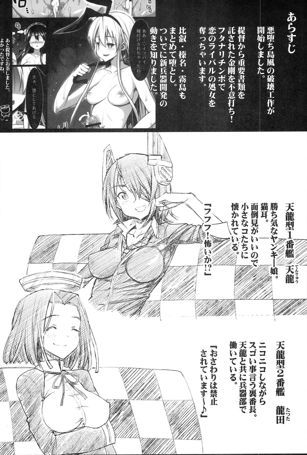 Akuochi Shimakaze 3 3