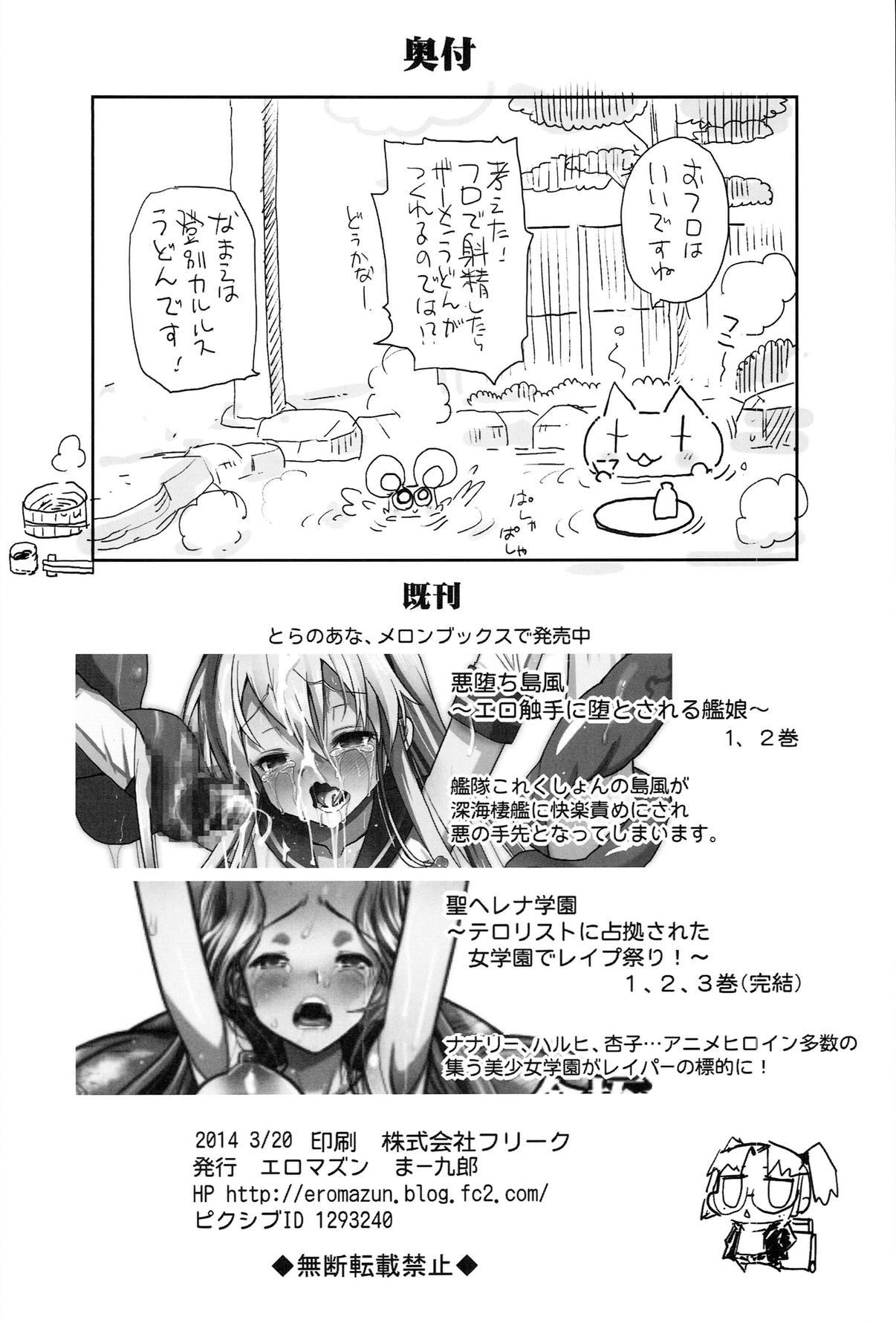 Akuochi Shimakaze 3 39