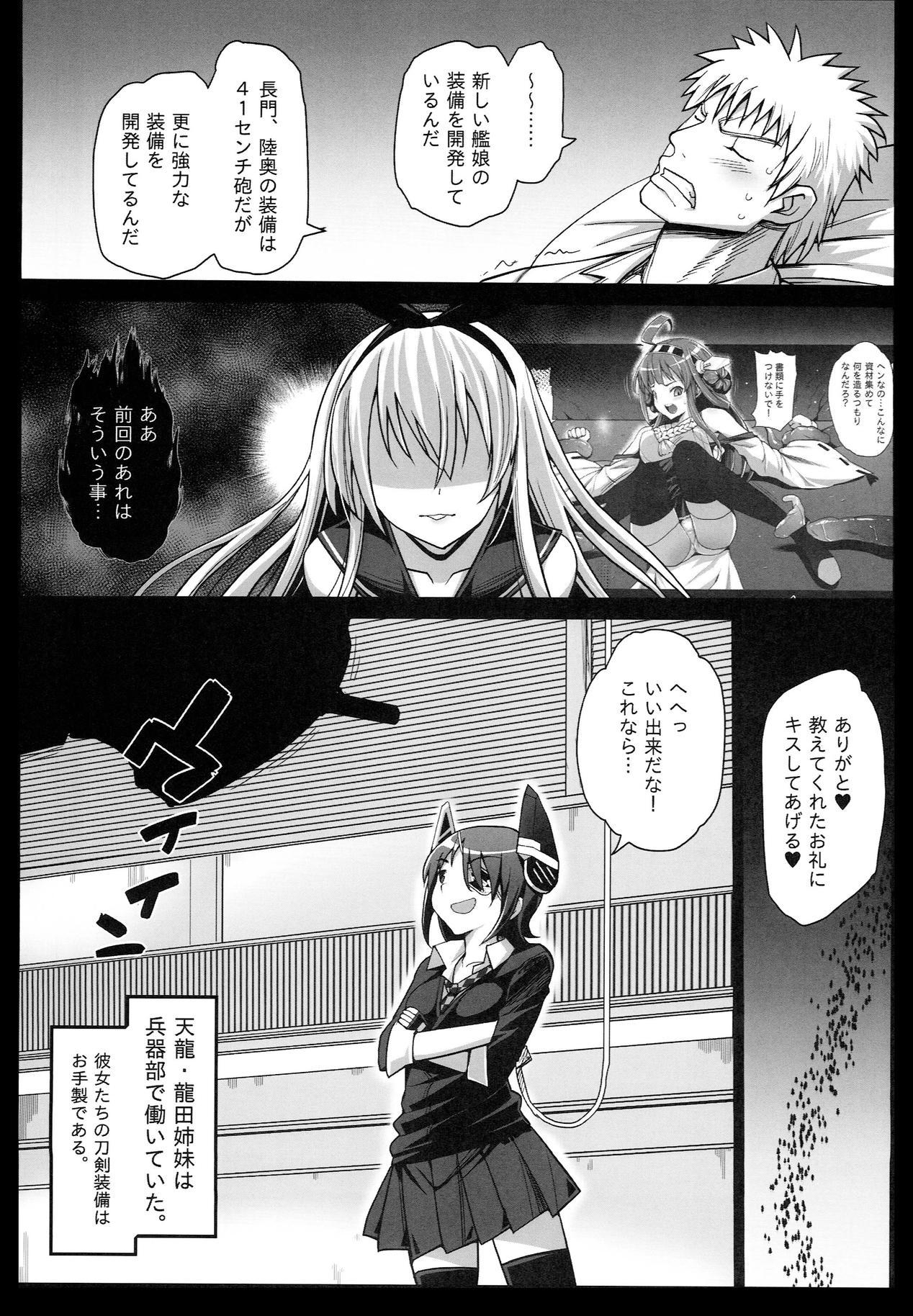 Akuochi Shimakaze 3 6